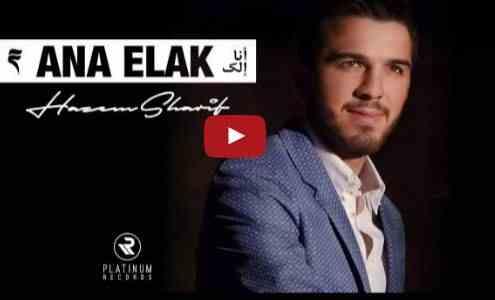 أغنية أنا إلك حازم شريف فيديو و كلمات من أغاني احلى عالم