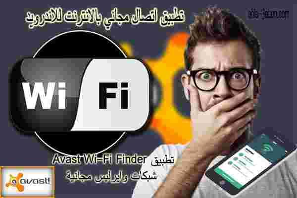 تطبيق اتصال مجاني بالانترنت للاندرويد Avast Wi-Fi Finder شبكات وايرليس مجانية