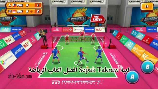 لعبة كرة الطائرة الآسيوية للاندرويد Sepak Takraw لعبة رياضية مميزة