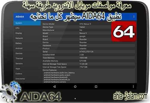 معرفة مواصفات موبايل الاندرويد طريقة سهلة تطبيق AIDA64 سيظهر كل ما تحتاجه
