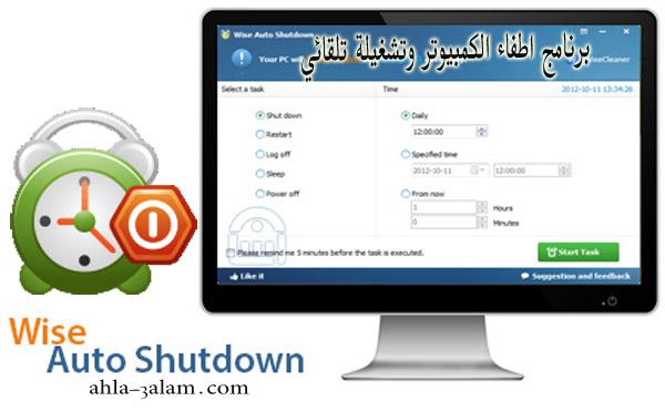 برنامج اطفاء وتشغيل الكمبيوتر ,برنامج اطفاء الكمبيوتر تلقائي وتشغيل ,برنامج Wise Auto Shutdown