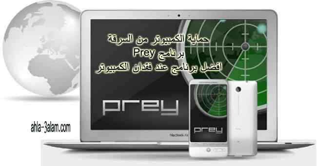 حماية الكمبيوتر من السرقة برنامج Prey افضل برنامج عند فقدان الكمبيوتر