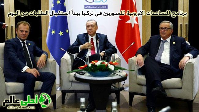 برنامج المساعدات الاوروبية للسوريين في تركيا , مساعدات غذائية للسوريين في تركيا , مساعدات مالية للسوريين في تركيا , 100 ليرة تركية مساعدة.