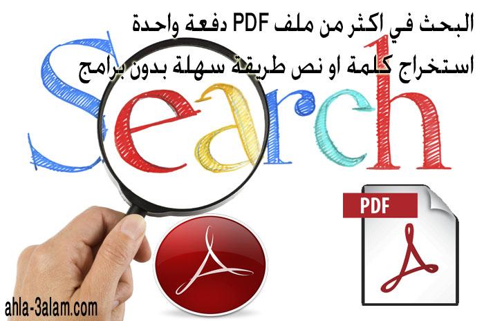 البحث في اكثر من ملف PDF , طريقة البحث في عدد من كتب PDF , كيف ابحث في اكثر من كتاب PDF