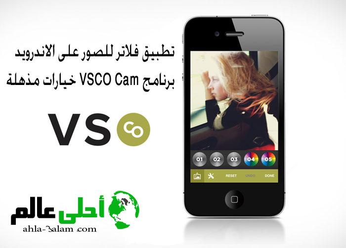 تطبيق فلاتر للصور على الاندرويد,فلاتر صور للاندرويد,فلاتر كاميرات,فلاتر كاميرا الاندرويد, برنامج VSCO Cam