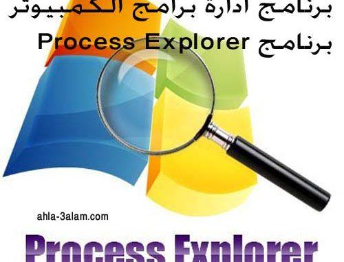 برنامج ادارة برامج الكمبيوتر Process Explorer حافظ على اداء الكمبيوتر وامنع المتطفلين من التعقب