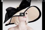 قبعات راقية للسيدات لجميع المناسبات للمزيد من الفخامة و الأنوثة فيديو