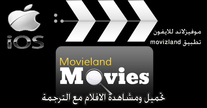 movizland pour iphone