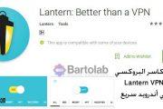 تطبيق كاسر البروكسي Lantern VPN شبكة انترنت افتراضية سريعة وآمنة للاندرويد