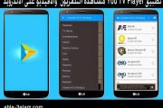 مشغل تلفزيون للاندرويد تطبيق You TV Player استمتع بافضل افلام الفيديو والتلفزيون
