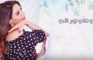 أغنية - تؤبر قلبي - ديانا حداد مع الكلمات من أغاني أحلى عالم