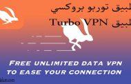 تطبيق توربو بروكسي Turbo VPN سرعة عالية في خدمة VPN للاندرويد