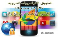 تطبيق التراسيرف اندرويد Ultrasurf VPN بروكسي للاندرويد سريع وآمن