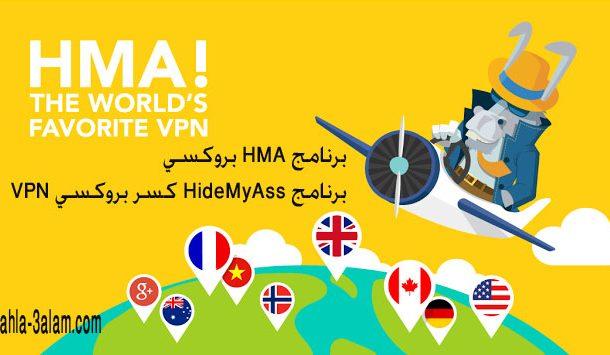 برنامج HMA بروكسي سريع وقوي جداً برنامج HideMyAss كسر بروكسي VPN