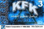 برنامج تقطيع الملفات الكبيرة برنامج KFK لأجهزة الكمبيوتر