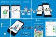 ZenMate بروكسي تطبيق كسر بروكسي أندرويد ZenMate Core VPN