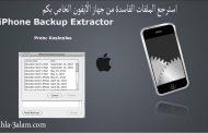 استعادة ملفات الايفون المحذوفة برنامج iPhone Backup Extractor
