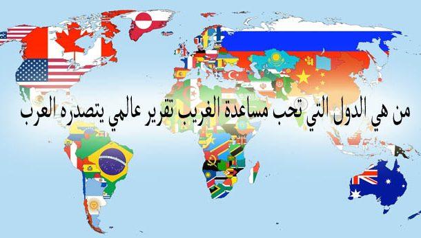 الدول الاكثر مساعدة للغرباء تقرير عالمي يتصدره العرب تعرف عليهم بالتفضيل