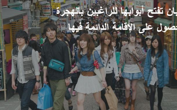 اليابان تفتح أبوابها للراغبين بالهجرة والحصول على الإقامة الدائمة فيها !
