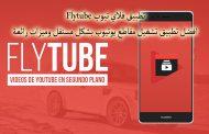تطبيق فلاي تيوب Flytube افضل تطبيق تشغيل مقاطع يوتيوب بشكل مستقل وميزات رائعة