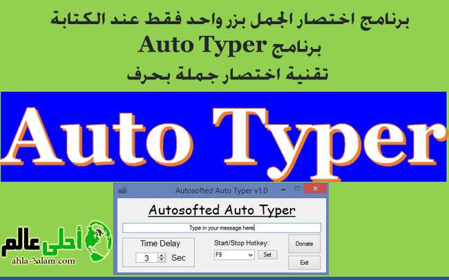 برنامج اختصار الجمل بزر واحد فقط عند الكتابة برنامج Auto Typer تقنية