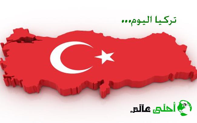 تركيا اليوم من احلى عالم