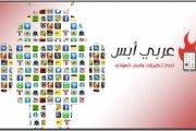 عربي أبس لتحميل أحدث التطبيقات و الألعاب للاندرويد و الأيفون