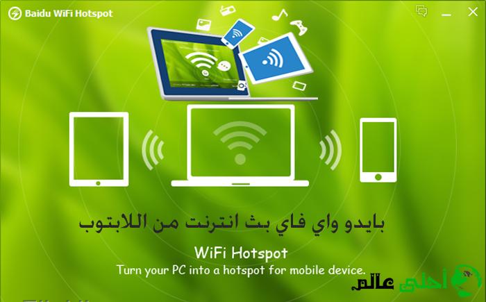 تحميل تطبيق router keygen برابط مباشر