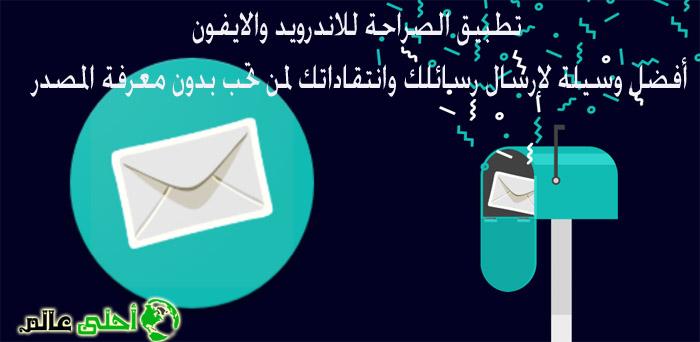 تطبيق الصراحة للاندرويد والايفون أفضل وسيلة لإرسال رسائلك وانتقاداتك لمن تحب بدون معرفة المصدر