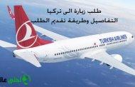 طلب زيارة الى تركيا سوف نشرح لكم طريقة طلب الزيارة الى تركيا لأي شخص يخصكم
