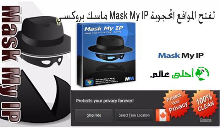 ماسك بروكسي Mask My IP لفتح المواقع المحجوبة