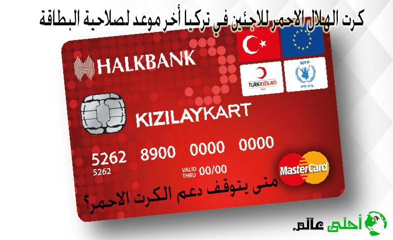 كرت الهلال الاحمر للاجئين في تركيا أخر موعد لصلاحية البطاقة