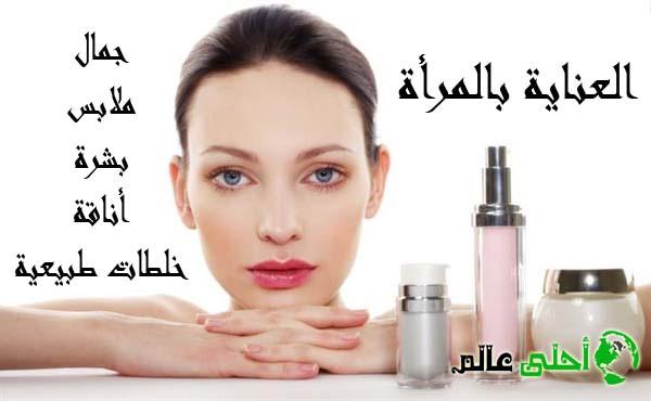 العناية بالمرأة, العناية بالجمال, صحة المرأة , أزياء , موضة, خلطات طبيعية, جمال المرأة, صحة المراة
