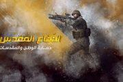 تحميل لعبة الدفاع المقدس أفضل لعبة عربية حربية بامتياز