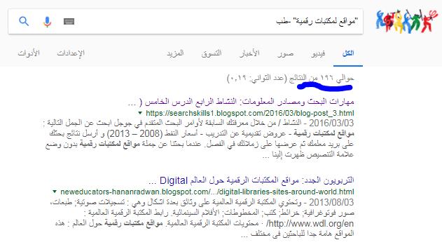 البحث المتقدم في جوجل وميزاته الهائلة تعرف عليه في هذا المقال الشام أحلى عالم