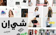 تطبيق شي إن للايفون متجر الموضة النسائي المميز بالفخامة من احلى عالم