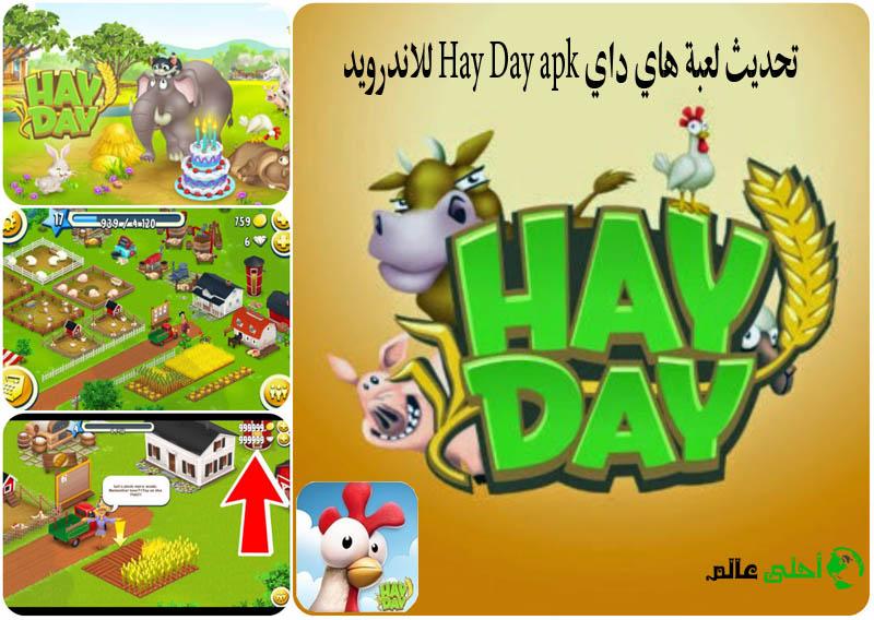 تحديث لعبة هاي داي Hay Day Apk للاندرويد أخر اصدار أحلى عالم