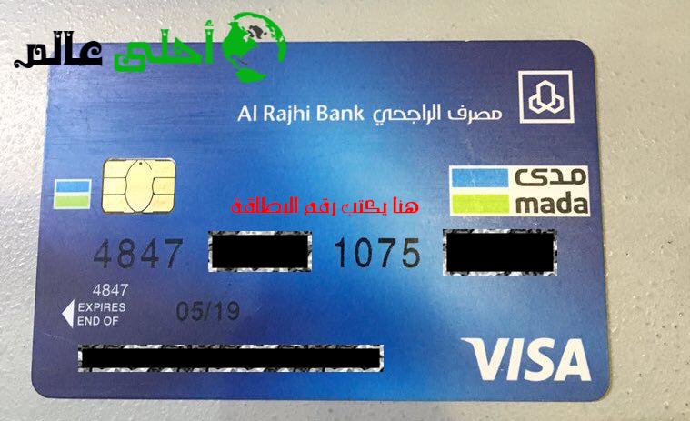 طريقة الحصول على بطاقات الراجحي الائتمانية أحلى عالم