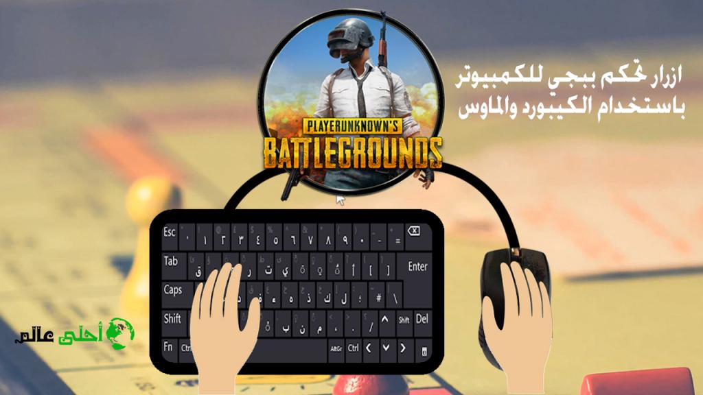 ازرار تحكم ببجي للكمبيوتر لعبة Pubg باستخدام الكيبورد والماوس