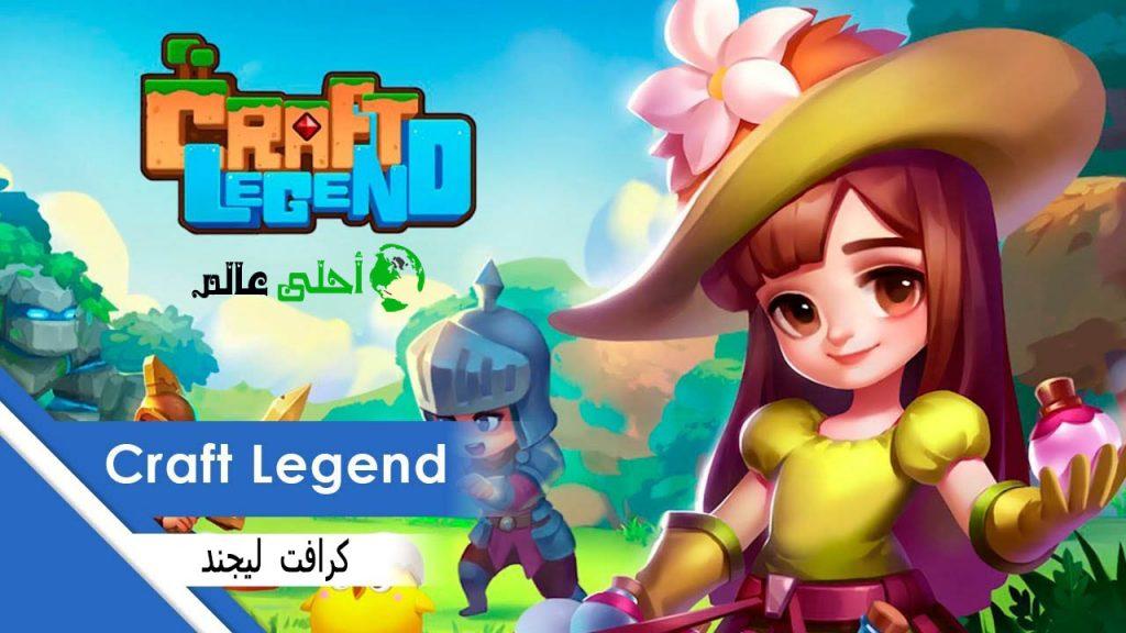 لعبة كرافت ليجند Craft Legend للاندرويد