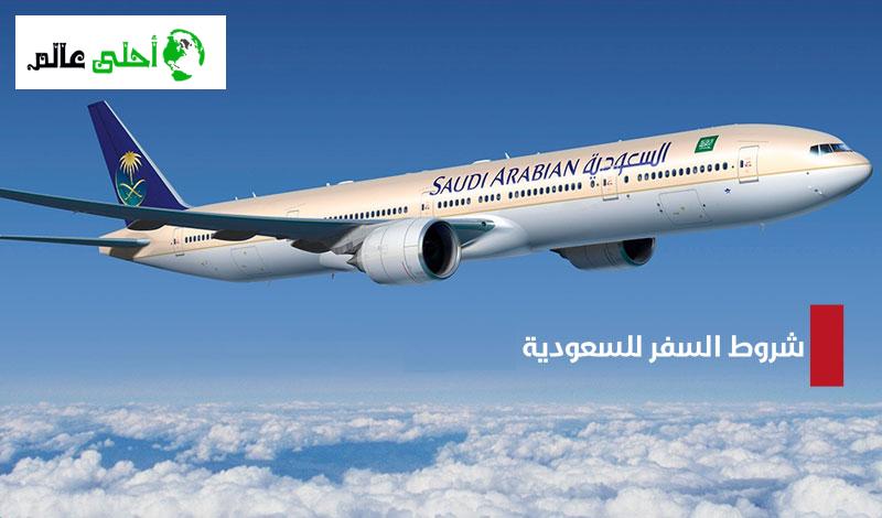 للمسافرين إلى السعودية.. تعرف على الفئات المستثناة من الدخول للحجر الصحى